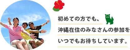 初めての方でも、沖縄在住の皆さんの参加をいつでもお待ちしています。
