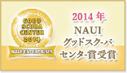 NAUIグッドスクーバセンター賞受賞