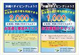 2,000円お友達紹介チケット