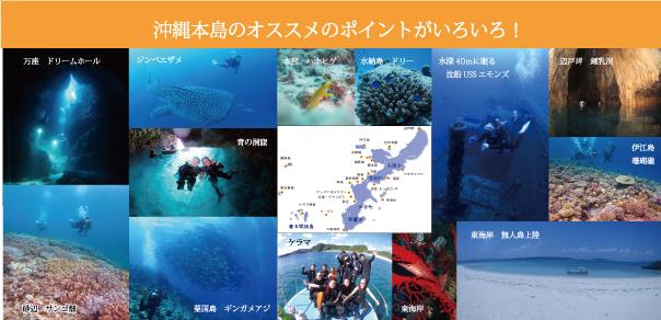 沖縄おすすめポイント