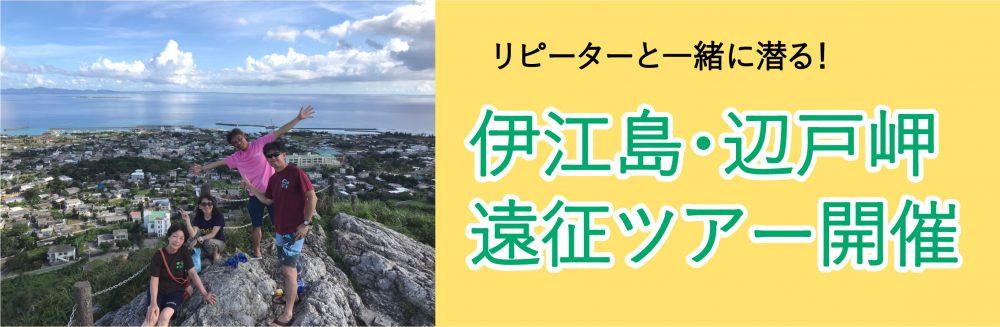 伊江島・辺戸岬遠征ツアー開催