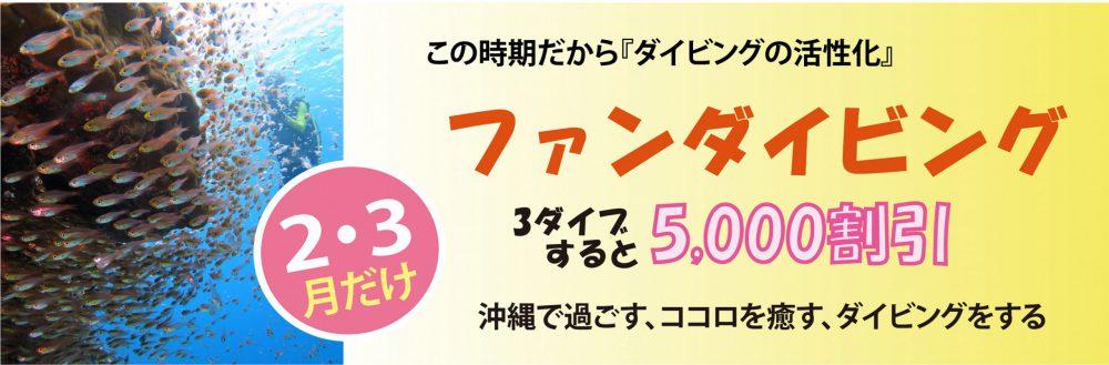 2・3月だけ!ファンダイブ5,000円割引き中